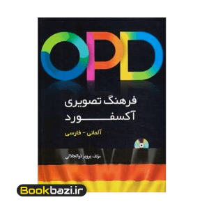 Oxford Picture Dictionary (German-Persian)