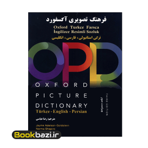 Oxford Picture Dictionary (Turkish-Persian)